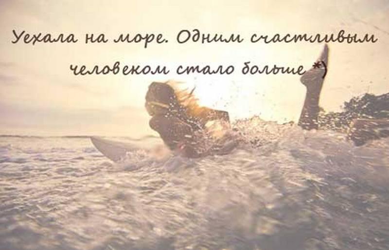 Красивые статусы и цитаты о море. Лучшие цитаты и фразы о море 2