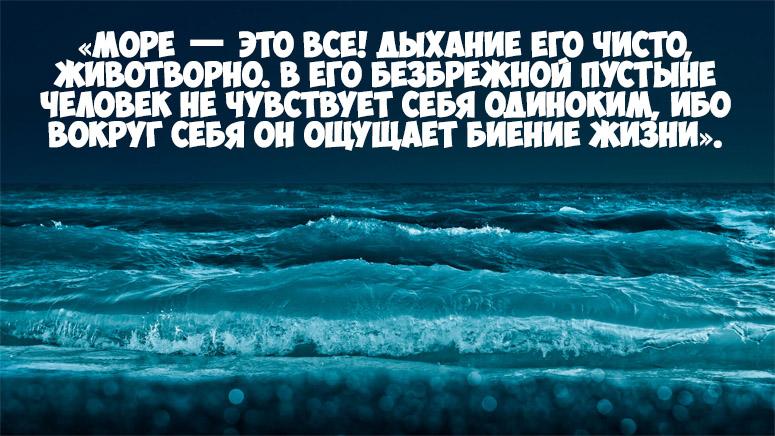 Красивые статусы и цитаты о море. Лучшие цитаты и фразы о море 3