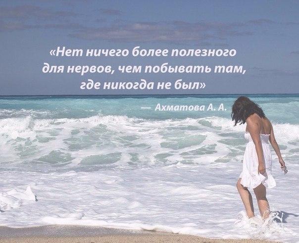 Красивые статусы и цитаты о море. Лучшие цитаты и фразы о море 8