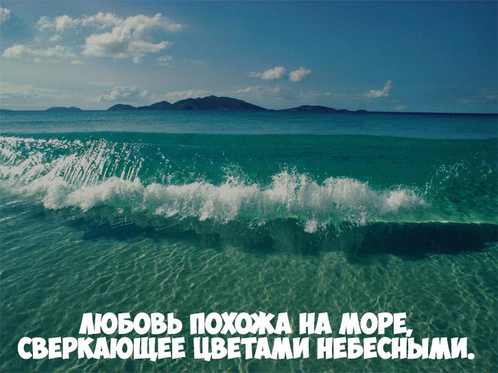 Красивые статусы и цитаты о море. Лучшие цитаты и фразы о море 9
