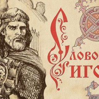 Краткий анализ Слово о полку Игореве 1