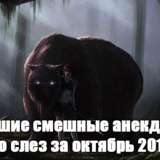 Лучшие смешные анекдоты до слез за октябрь 2018 - подборка №124 заставка