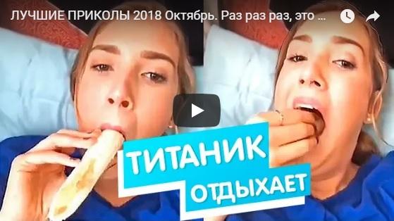 Очень ржачные и смешные видео приколы за октябрь 2018 - сборка