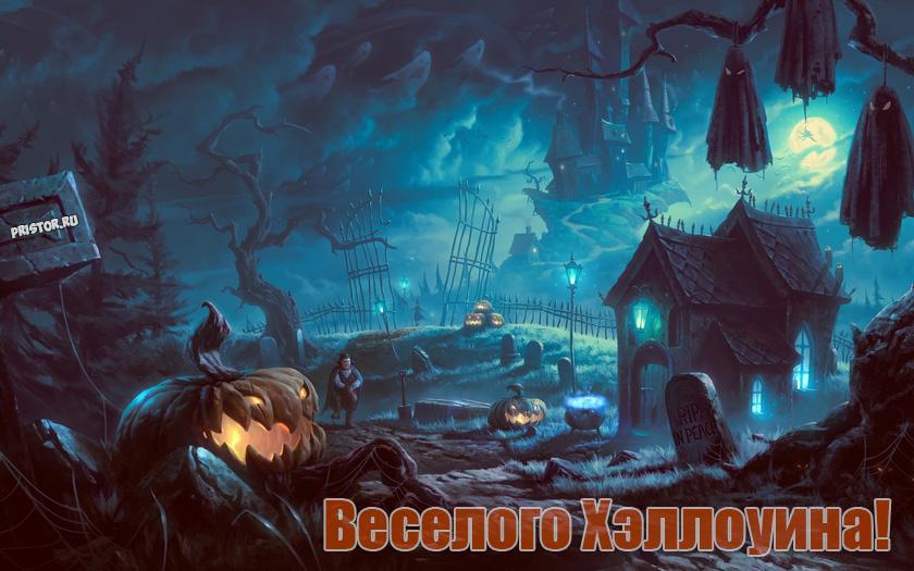 Прикольные картинки поздравления на Хэллоуин - лучшие открытки 10