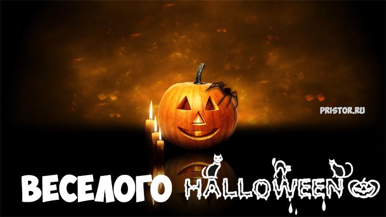 Прикольные картинки поздравления на Хэллоуин - лучшие открытки 2