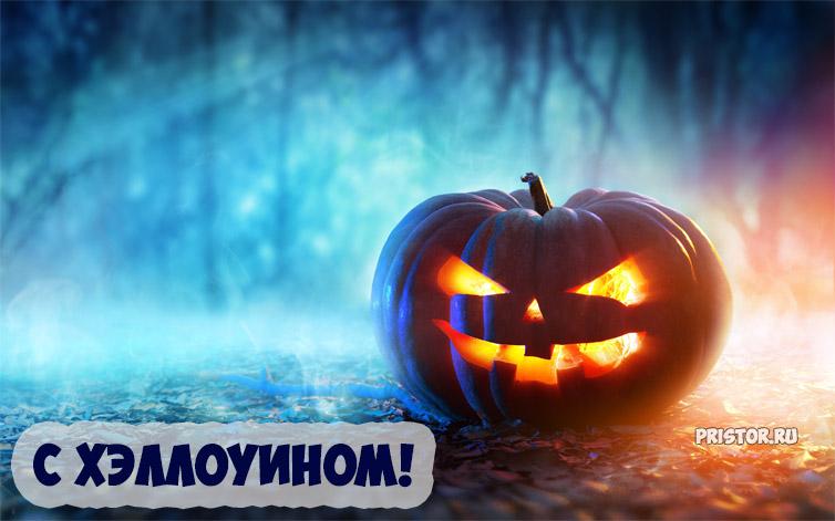 Прикольные картинки поздравления на Хэллоуин - лучшие открытки 7