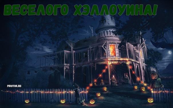 Прикольные картинки поздравления на Хэллоуин - лучшие открытки 9