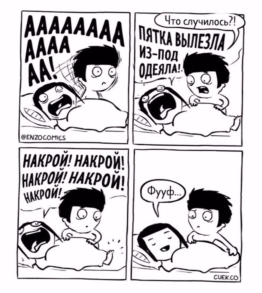 Самые смешные и прикольные комиксы за октябрь - сборка №21 7