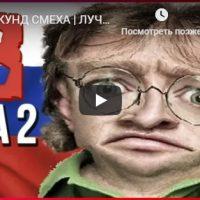 Смешные видео приколы за конец октября 2018 - подборка №146