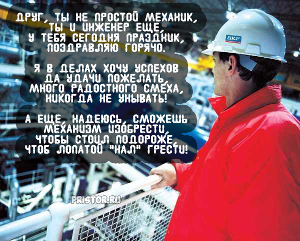 С Днем инженера-механика в России - красивые открытки, картинки 1