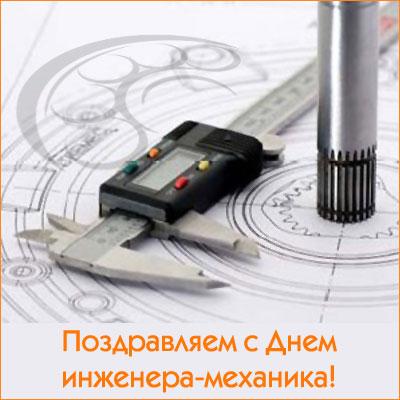 С Днем инженера-механика в России - красивые открытки, картинки 2