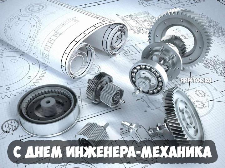 С Днем инженера-механика в России - красивые открытки, картинки 6