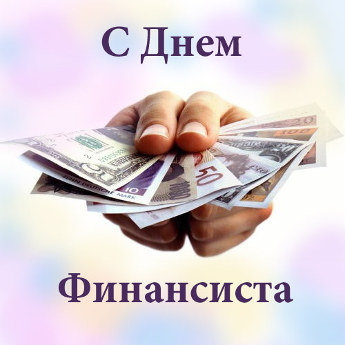 С днем финансиста - красивые картинки и открытки поздравления 11