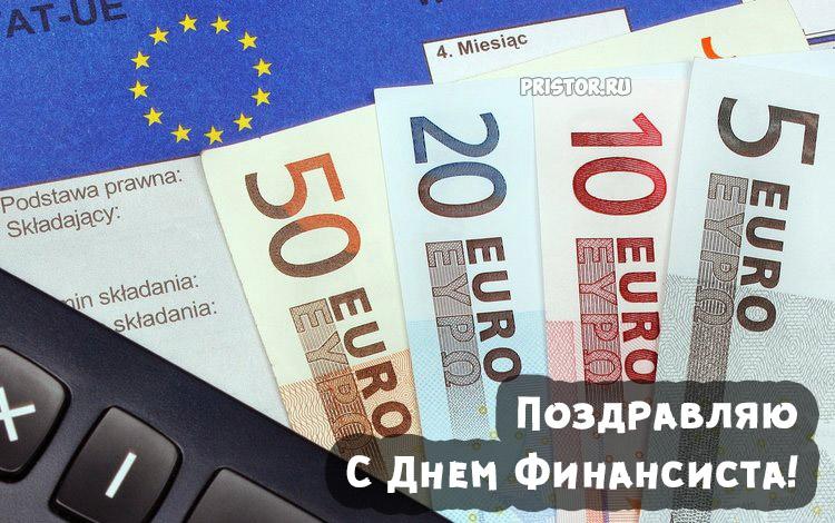 С днем финансиста - красивые картинки и открытки поздравления 13
