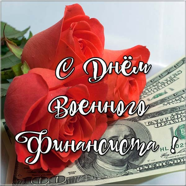С днем финансиста - красивые картинки и открытки поздравления 14