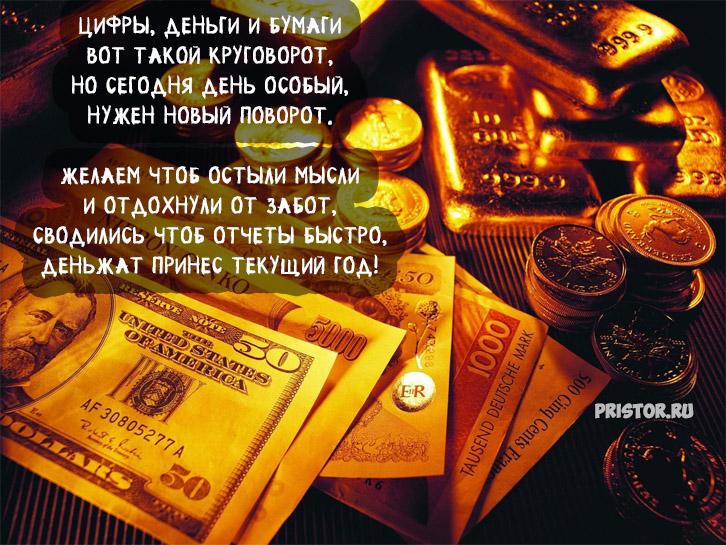 С днем финансиста - красивые картинки и открытки поздравления 4