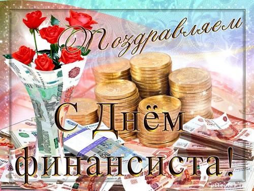 С днем финансиста - красивые картинки и открытки поздравления 5
