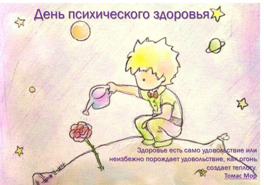 Всемирный день психического здоровья - картинки и рисунки 5