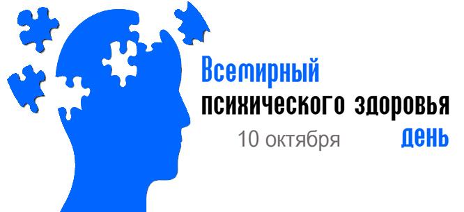 Всемирный день психического здоровья - картинки и рисунки 6