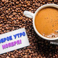 Доброе утро ноября - самые красивые и милые открытки, картинки 11