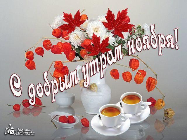 Доброе утро ноября - самые красивые и милые открытки, картинки 7