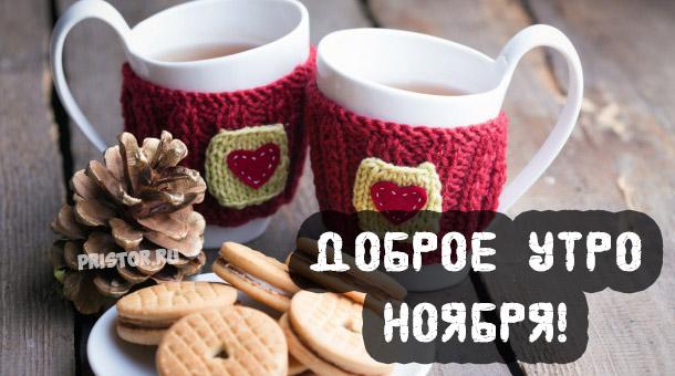 Доброе утро ноября - самые красивые и милые открытки, картинки 8