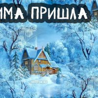 Картинки Вот и декабрь!, Зима пришла - самые прикольные 5