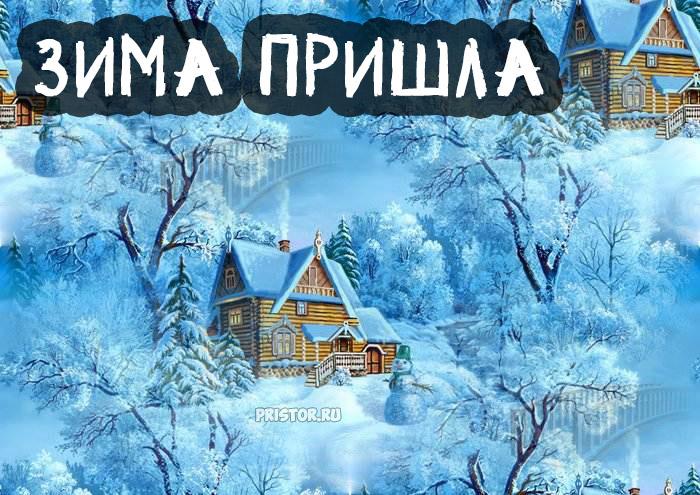 Зима пришла картинки с надписями