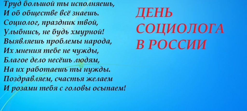 Картинки С Днем социолога в России - приятные поздравления 5