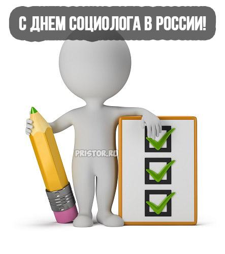 Картинки С Днем социолога в России - приятные поздравления 6
