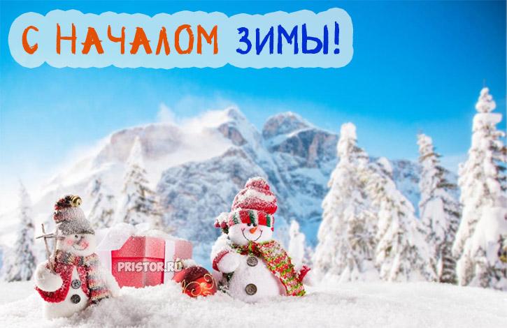 Картинки и открытки С первым днем зимы, С началом зимы 6