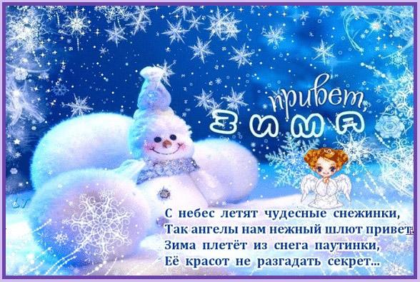 Картинки и открытки С первым днем зимы, С началом зимы 7