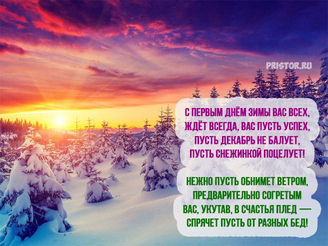 Картинки и открытки С первым днем зимы, С началом зимы 8
