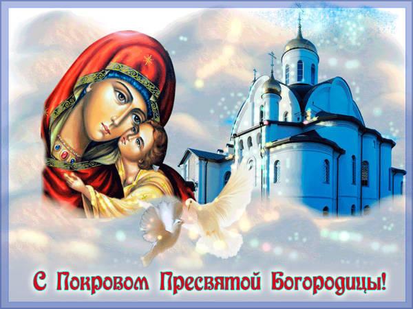 Картинки и открытки на Покров Пресвятой Богородицы - подборка 10