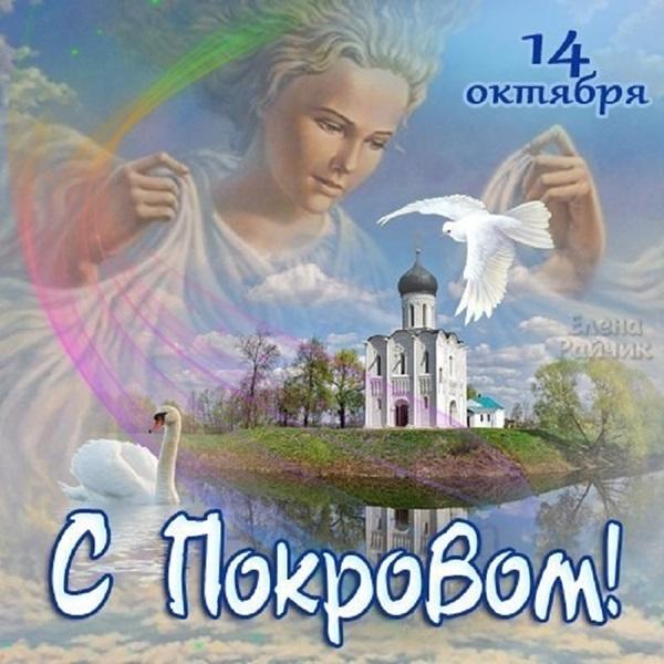 Картинки и открытки на Покров Пресвятой Богородицы - подборка 11