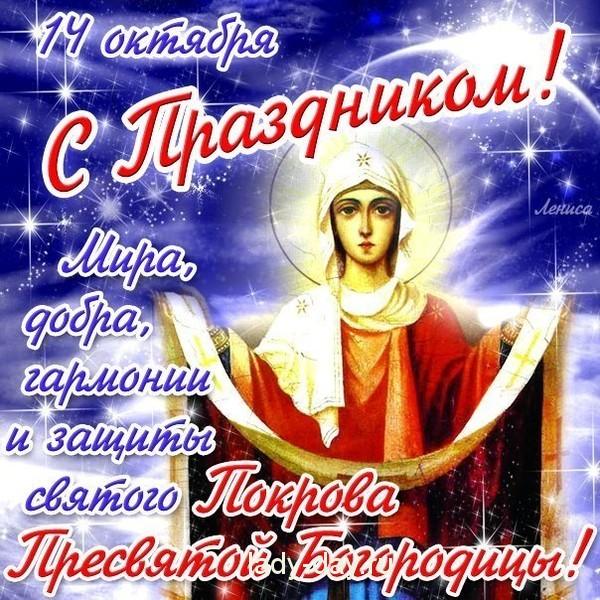 Картинки и открытки на Покров Пресвятой Богородицы - подборка 12