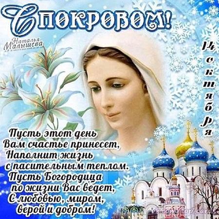 Картинки и открытки на Покров Пресвятой Богородицы - подборка 5