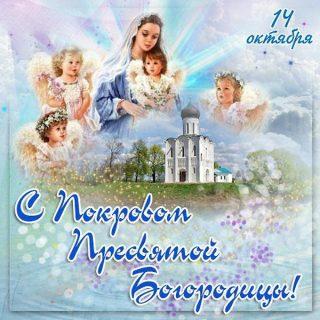 Картинки и открытки на Покров Пресвятой Богородицы - подборка 6