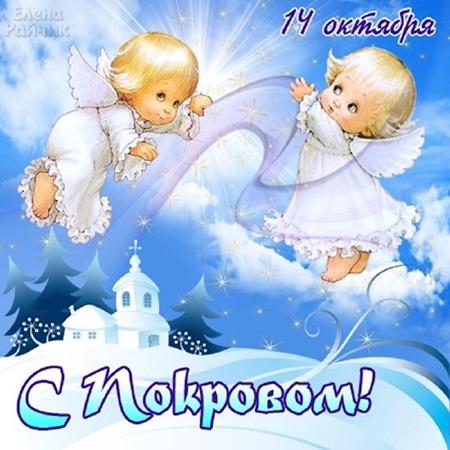 Картинки и открытки на Покров Пресвятой Богородицы - подборка 7