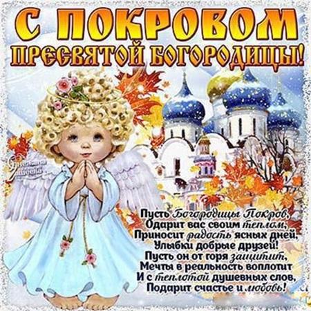 Картинки и открытки на Покров Пресвятой Богородицы - подборка 9