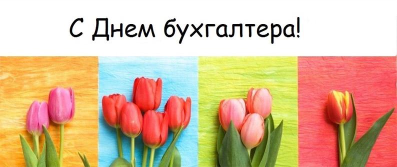 Картинки и открытки с Днем Бухгалтера - красивые поздравления 12