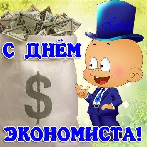 Картинки и открытки с Днем Экономиста в России - поздравления 4