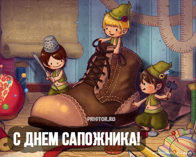 Картинки с Днем Сапожника - милые открытки и поздравления 10