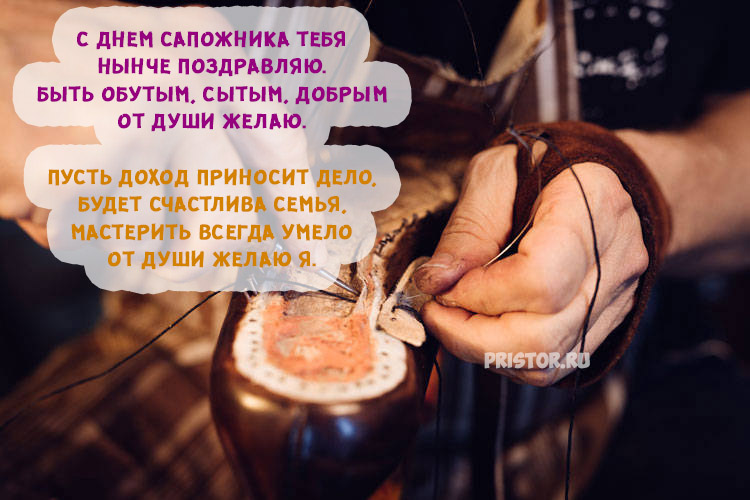 Картинки с Днем Сапожника - милые открытки и поздравления 4