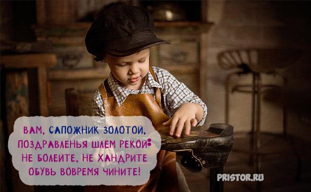 Картинки с Днем Сапожника - милые открытки и поздравления 6