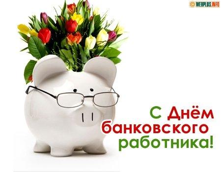 Картинки с Днем работников Сбербанка России - приятная подборка 1