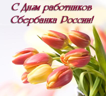Картинки с Днем работников Сбербанка России - приятная подборка 2