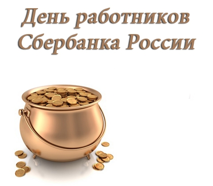 Картинки с Днем работников Сбербанка России - приятная подборка 6
