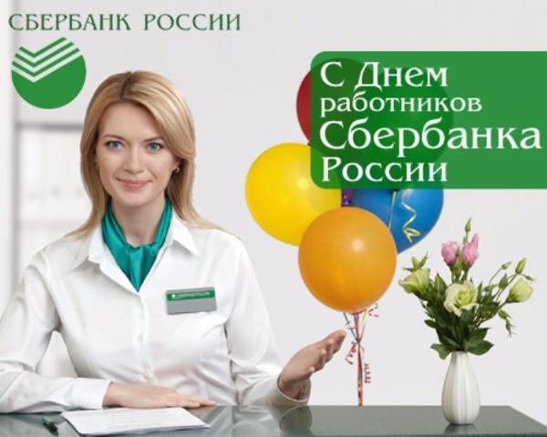 Картинки с Днем работников Сбербанка России - приятная подборка 7