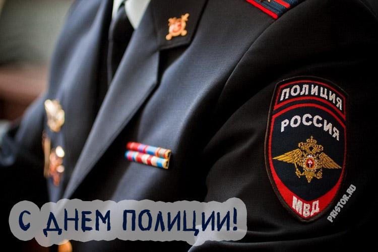 Картинки с Днем сотрудника органов внутренних дел Российской Федерации 11